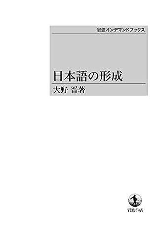 日本語の形成 (岩波オンデマンドブックス)