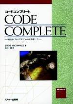 コードコンプリート―完全なプログラミングを目指して (Microsoft PRESS)