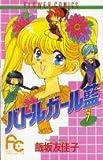 バトルガール藍 (7) (フラワーコミックス)