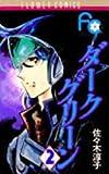 ダークグリーン (2) (フラワーコミックス)