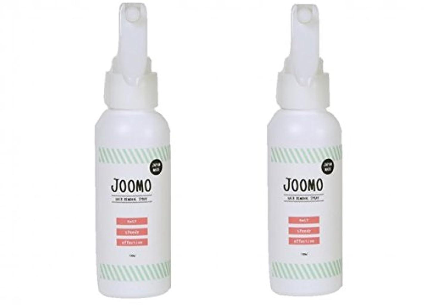 予防接種するネストパンツさずかりファミリー JOOMO(ジョーモ) 除毛スプレー 【公式】医薬部外品 100ml ×2