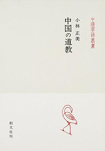 中国の道教 (中国学芸叢書)