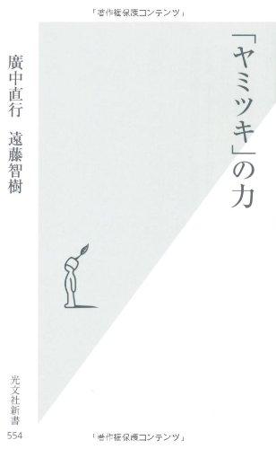 「ヤミツキ」の力 (光文社新書)