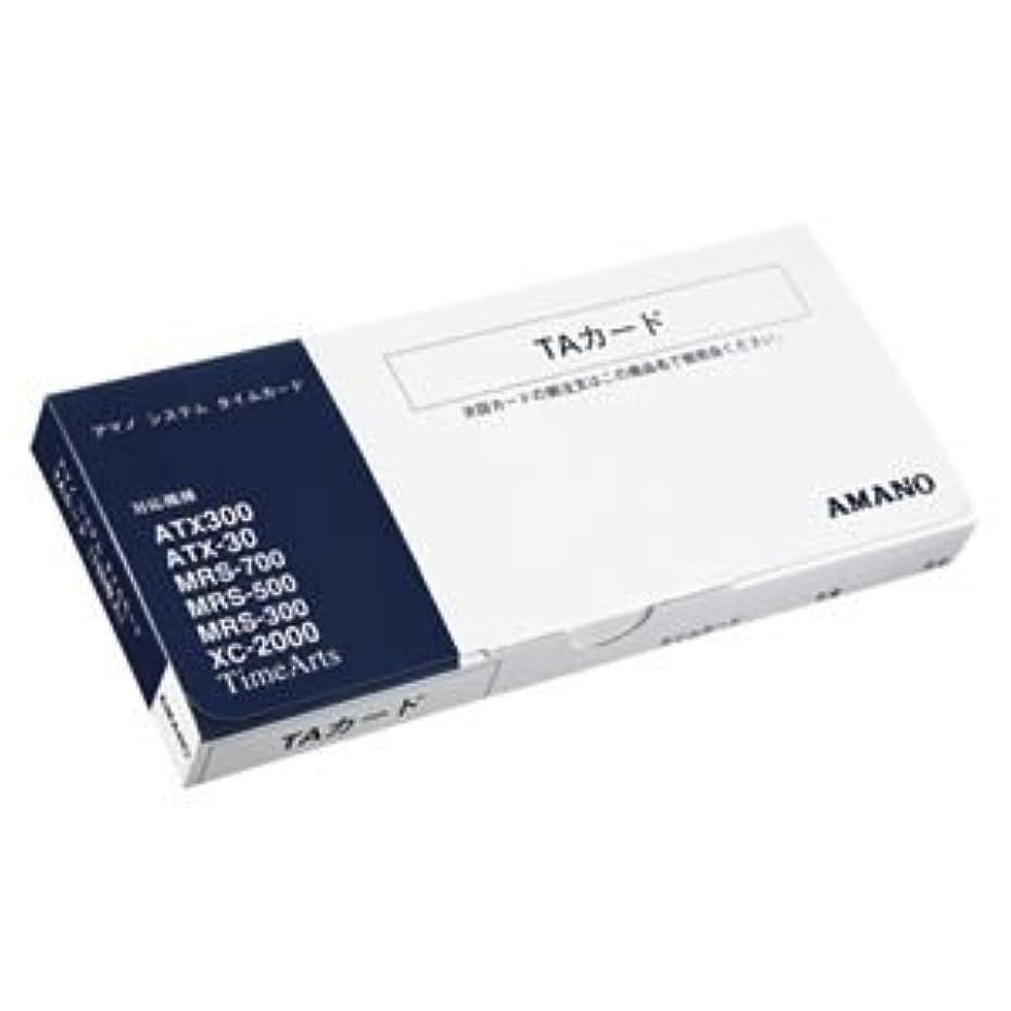 形容詞合併症透明に(業務用セット) アマノ タイムカード TAカード 1箱入 【×3セット】
