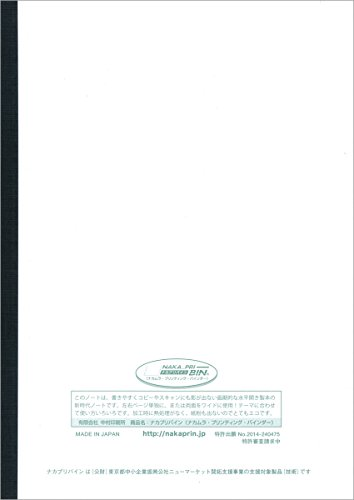 有限会社中村印刷所『ザ・原稿用紙400字詰め3冊セット』