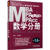 2016MBA. MPA. MPAcc exam review guide synchronization Series Volume mathematics 14th edition (mechanic version. selling for 14 years in a row) with January 2010 to December 2014 and ten sets of exam mathematics Zhenti Detailed(Chinese Edition)