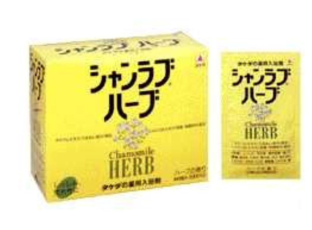 スキャンダラス導入するを通してシャンラブハーブ  30g×20包  武田薬品【医薬部外品】