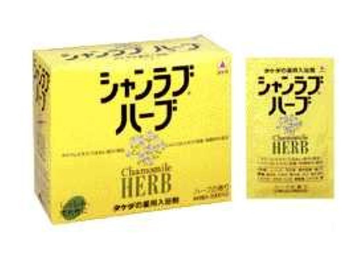予見する軽蔑子孫シャンラブハーブ  30g×20包  武田薬品【医薬部外品】