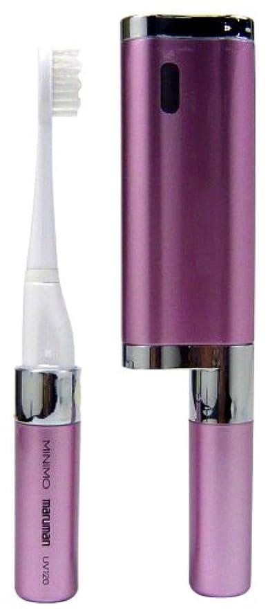 貨物テクニカル約maruman (マルマン) UV殺菌機一体型 音波振動歯ブラシMINIMO UVタイプ プレシャスピンク MP-UV120 PPK