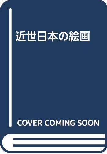 近世日本の絵画の詳細を見る