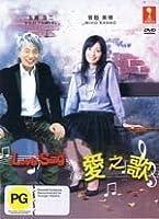 Love Song (aka: Ai No Uta) (3 DVD) (1-10 Episodes) (Japan TV Series)