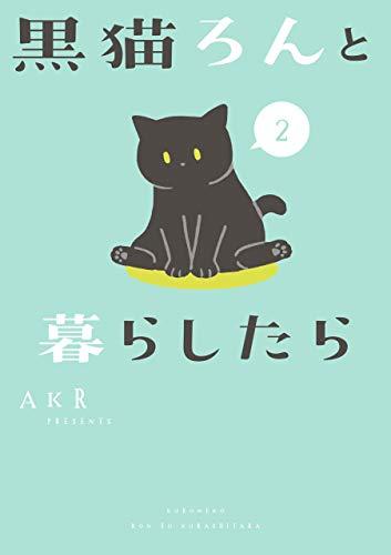 黒猫ろんと暮らしたら2 (コミックエッセイ)