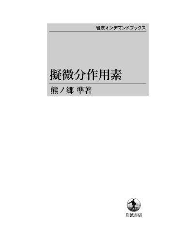 擬微分作用素 (岩波オンデマンドブックス)|岩波オンデマンドブックス