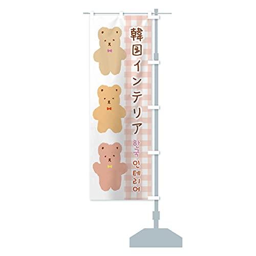 韓国インテリア のぼり旗 サイズ選べます(ジャンボ90x270cm 右チチ)