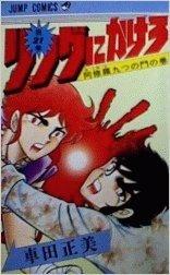 リングにかけろ 21 (ジャンプコミックス)