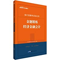 In 2020 Bank Recruitment Examination public education Easy: Gold title concise economic and financial accounting(Chinese Edition)