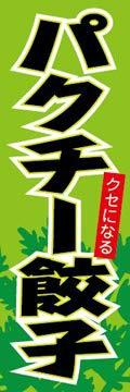 のぼり旗スタジオ のぼり旗 パクチー餃子002 通常サイズ H1800mm×W600mm