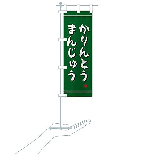 卓上ミニかりんとうまんじゅう のぼり旗 サイズ選べます(卓上ミニのぼり10x30cm 立て台付き)