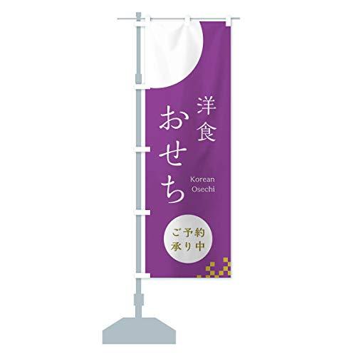 韓国おせち のぼり旗 サイズ選べます(コンパクト45x150cm 左チチ)