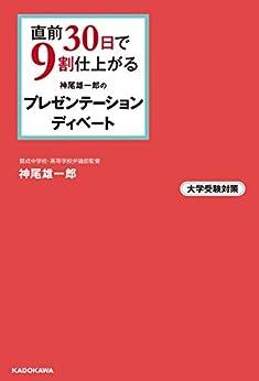 [神尾 雄一郎]の直前30日で9割仕上がる 神尾雄一郎の プレゼンテーション・ディベート