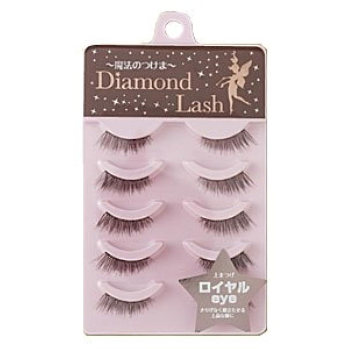 おじさん散らす幸運なことにダイヤモンドラッシュ Diamond Lash つけまつげ リッチブラウンシリーズ ロイヤルeye