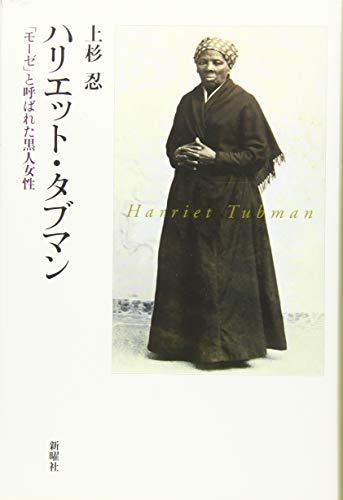 ハリエット・タブマン—「モーゼ」と呼ばれた黒人女性