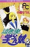 泣き虫学らん娘 (5) (フラワーコミックス)