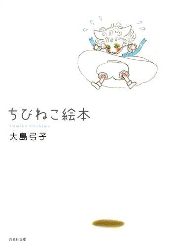 ちびねこ絵本 (白泉社文庫 お 1-19)