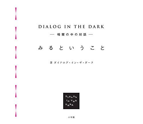 DIALOG IN THE DARK ー暗闇の中の対話ー みるというこ
