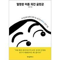 ★★しおり贈呈★★ 韓国書籍 めちゃくちゃな世の中を生きていく大人たちにクレヨンしんちゃんが伝える愉快な暮らしの知恵 「まともな大人にはなれないね」 エッセイ