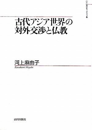 古代アジア世界の対外交渉と仏教 (山川歴史モノグラフ)の詳細を見る