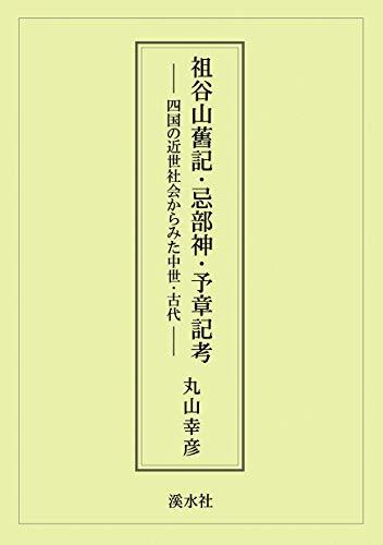 祖谷山舊記・忌部神・予章記考 ― 四国の近世社会からみた中世・古代 ―