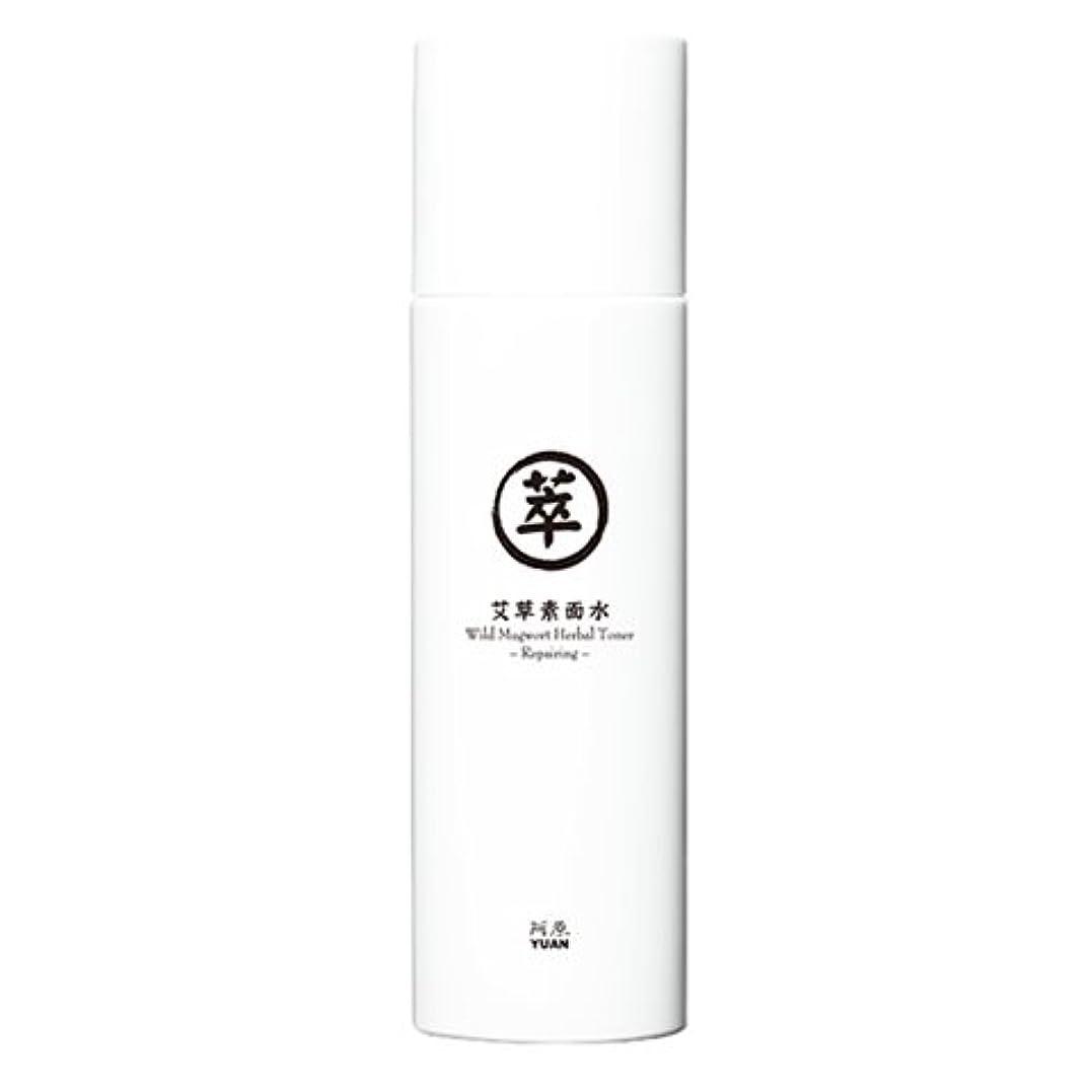 鎮静剤パールキャンセルユアン(YUAN)ヨモギ化粧水 150ml(阿原 ユアンソープ 台湾コスメ)