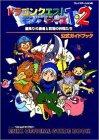ドラゴンクエストモンスターズ1・2星降りの勇者と牧場の仲間たち公式ガイドブック―プレイステーション版 (ENIXベストムックライブラリー)