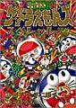 ザ・ドラえもんズスペシャルロボット養成学校編 1―ドラえもんゲームコミック (てんとう虫コミックススペシャル ドラえもんゲームコミック)