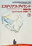 ミステリアス・アイランド〈下〉―ジュール・ヴェルヌ・コレクション (集英社文庫)