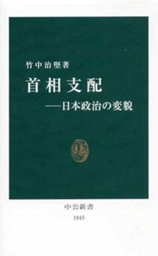 首相支配-日本政治の変貌 (中公新書)