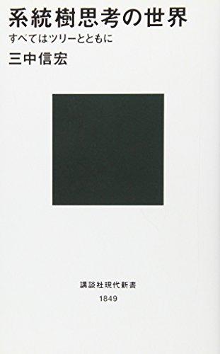 系統樹思考の世界 (講談社現代新書)