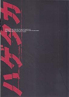 【映画パンフレット】 『ハゲタカ』 監督:大友啓史.出演:大森南朋.玉山鉄二.栗山千明