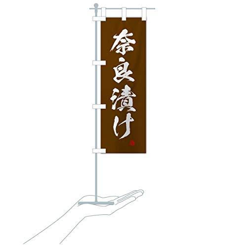 卓上ミニ奈良漬け のぼり旗 サイズ選べます(卓上ミニのぼり10x30cm 立て台付き)