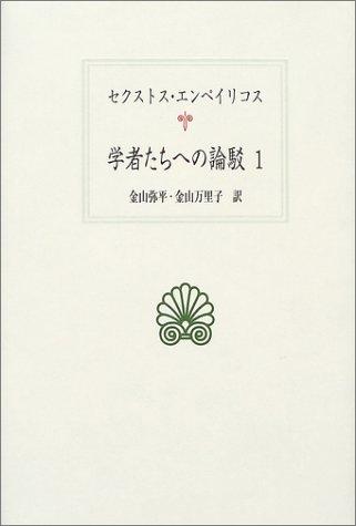 学者たちへの論駁〈1〉 (西洋古典叢書)