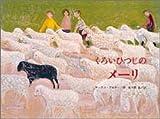くろいひつじのメーリ (至光社国際版絵本)
