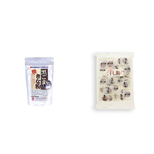 [2点セット] 黒ごまきな粉(270g)・種なし干し梅(160g)[個包装]