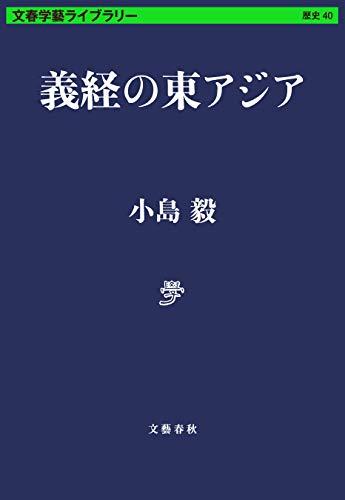 義経の東アジア (文春学藝ライブラリー)