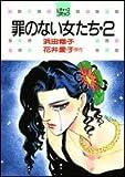 罪のない女たち 2 (白泉社レディースコミックス)