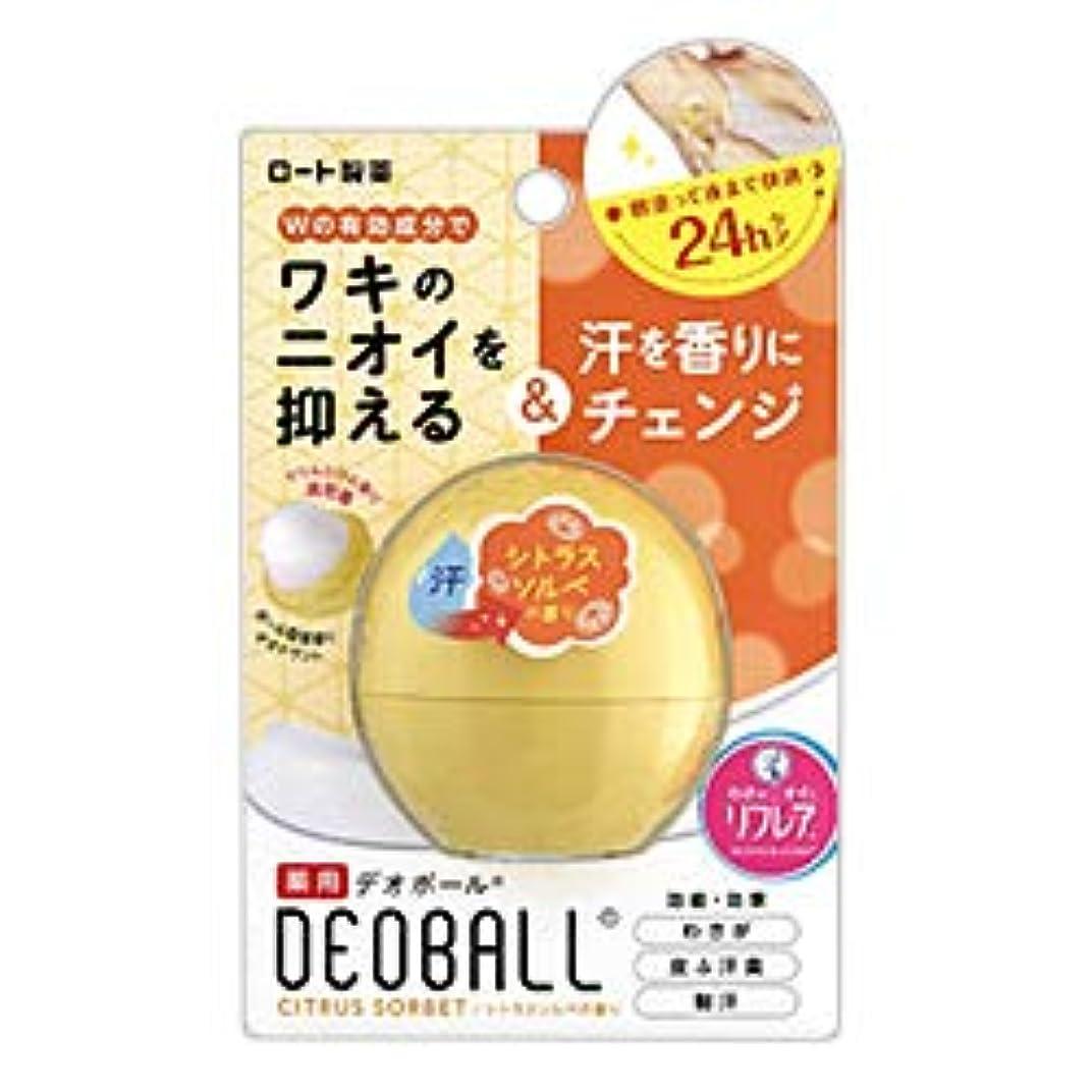ホールドホールド飼い慣らす【ロート製薬】デオボール シトラスソルベの香り(黄) 15g(医薬部以外品) ×10個セット