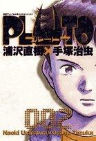 Pluto: Vol. 2 (Japanese Edition) [Paperback] (Pluto: NaokiUrasawa X Osamu Tezuka (Book 2))