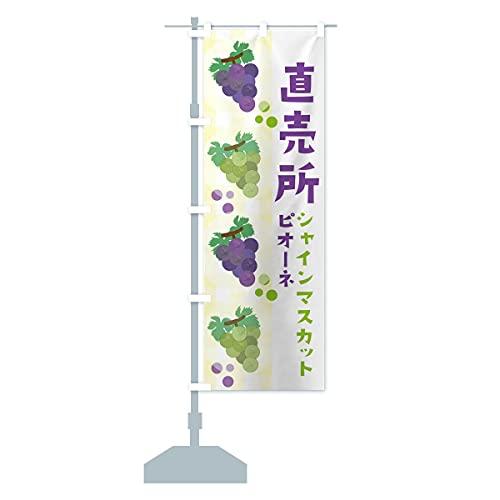 直売所・シャインマスカット・ピオーネ・ぶどう・葡萄 のぼり旗 サイズ選べます(コンパクト45x150cm 左チチ)