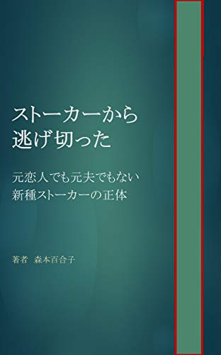 Escape from the stalker: Identity of stalker (Non Fiction) (Japanese Edition)