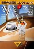 コンティネンタル・オプ (世界の名探偵コレクション10) (集英社文庫)